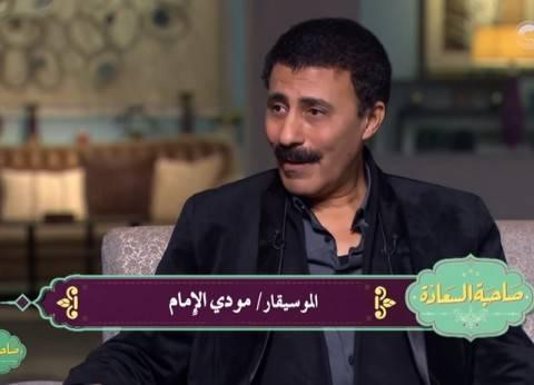 """الموسيقار مودي الإمام: محمد هنيدي لديه شخصية كرتونية كـ""""توم آند جيري"""""""