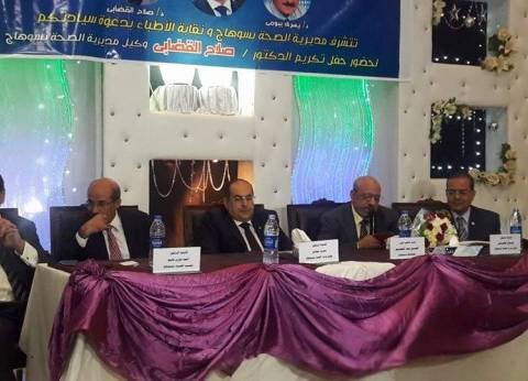 تكريم وكيل مديرية الصحة بسوهاج لبلوغه السن القانوني