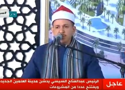 بدء افتتاح السيسي مدينة العلمين الجديدة بتلاوة آيات من القرآن