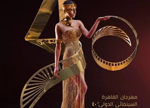 """""""القاهرة السينمائي"""" يمنح جائزة الجمهور للفيلم الفائز بالهرم الذهبي"""