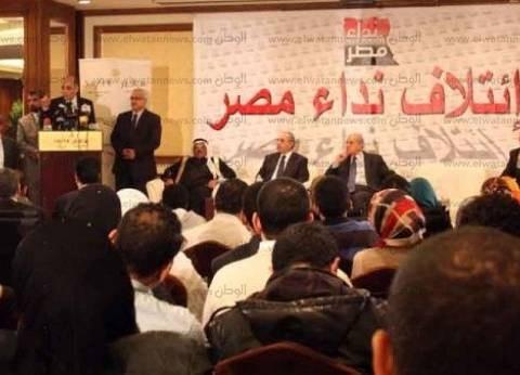 """""""نداء مصر"""" يعلن وجهته المستقبلية اليوم.. ومصدر يتوقع انسحابه من الانتخابات"""