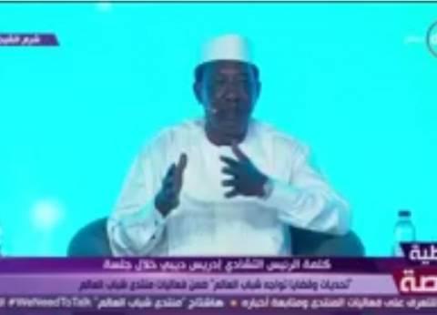 رئيس تشاد: النمو الديموجرافي مشكلة إفريقيا كلها وليس مصر فقط
