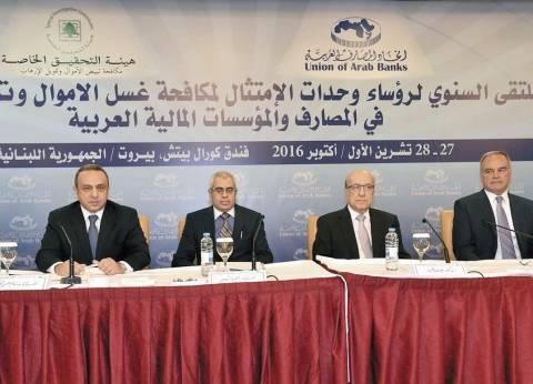 «المصارف العربية» يطرح 6 توصيات لمكافحة تمويل الإرهاب