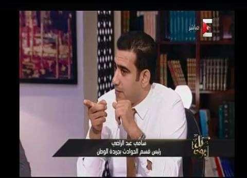 """سامي عبد الراضي عن مقتل """"إمام الهرم"""": لم يرد في التحقيقات أن سبب الجريمة خلاف سياسي"""