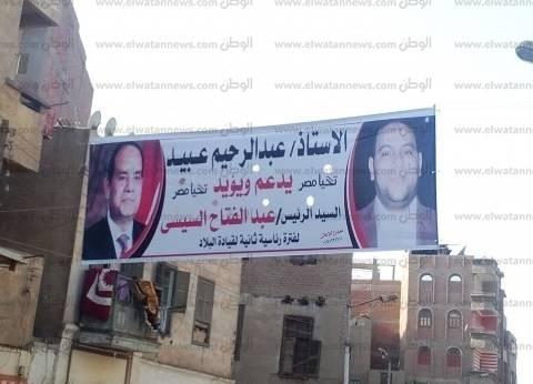 لافتات تأييد السيسي تنتشر بشوارع وميادين أسيوط