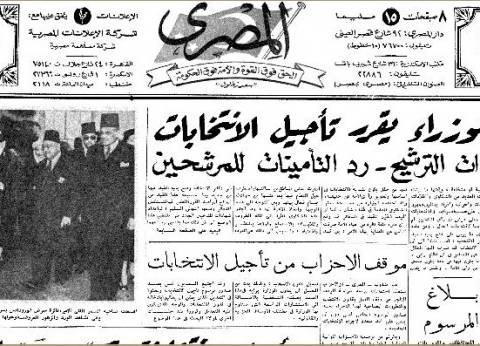 انتخابات زمان| قبل الثورة بـ3 شهور.. رد تأمينات المرشحين بقرار ملكي
