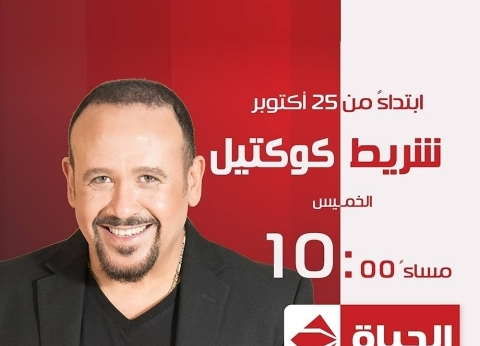 """""""شريط كوكتيل"""".. برنامج هشام عباس على قناة """"الحياة"""""""