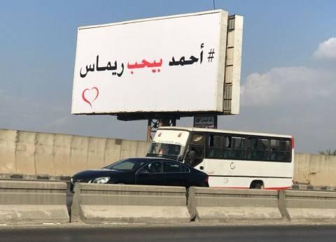 """لافتة """"أحمد بيحب ريماس"""" تشعل مواقع التواصل الاجتماعي"""