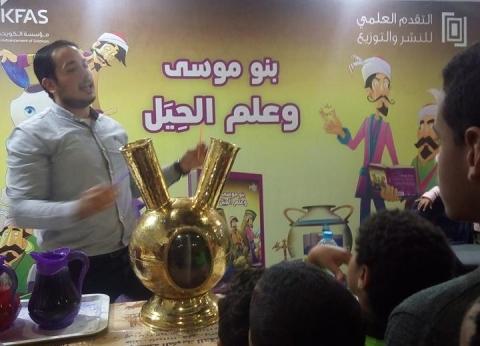 """بـ""""خدعة سحرية وجائزة"""".. فريق يقدم عروضا علمية للأطفال في معرض الكتاب"""