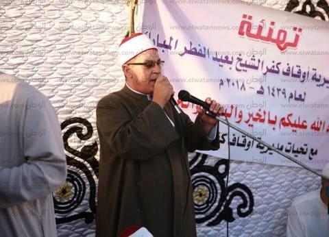 """وكيل """"أوقاف كفر الشيخ"""": الإسلام أمرنا بالرحمة والمودة والاحتفال"""