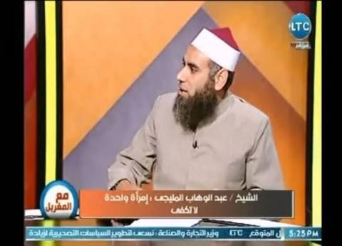 عالم أزهري: تعدد الزوجات واجب في الإسلام إذا كانت امرأة واحدة لا تكفي