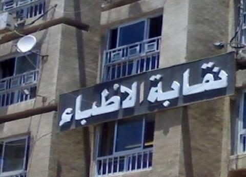 «الأطباء» تطالب بوقف إحالة أعضائها للنيابة بتهمة التهرب الضريبى