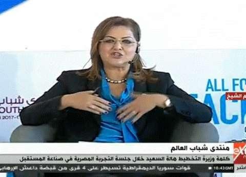 هالة السعيد: راعينا الشفافية والإدماج في البرنامج الرئاسي للشباب