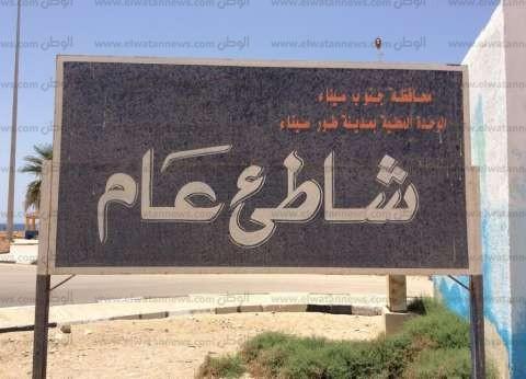 محافظ جنوب سيناء يعلن افتتاح الشاطئ العام بالطور قبل شهر رمضان