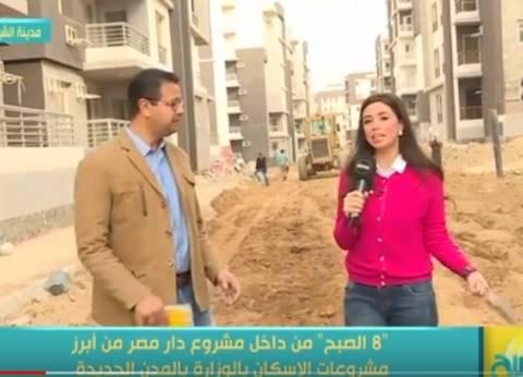 """رئيس جهاز مدينة الشيخ زايد: 95% نسبة تنفيذ المرحلة الثانية لـ""""دار مصر"""""""