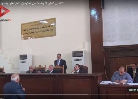 تأجيل محاكمة المتهمين في «فض النهضة» لـ2 أكتوبر