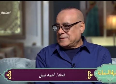 فيديو.. الفنان أحمد نبيل: اعتزلت منذ 8 سنوات احتراما لنفسي وتاريخي