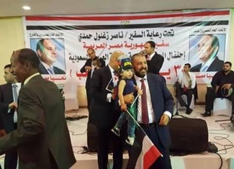 الجالية المصرية في السعودية تحتفل بذكرى ثورة 30 يونيو