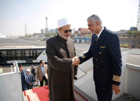 بالصور| شيخ الأزهر يغادر إلى كازخستان للمشاركة في مؤتمر زعماء الأديان