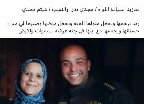 وفاة والدة أول شهيد للشرطة في فض اعتصام رابعة