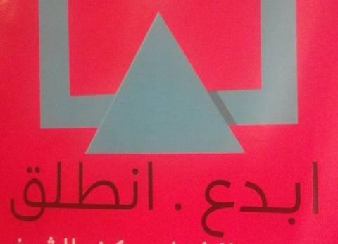 """""""أمانة المصريين الأحرار """"بكفر الشيخ تشارك في مؤتمر الشباب بالمحافظة"""