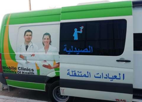 عيادات متنقلة حديثة.. وأطقم طبية على أعلى مستوى