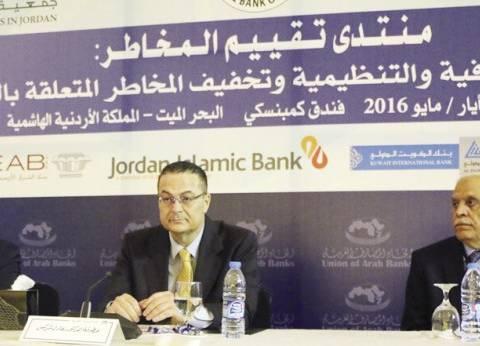 «المصارف العربية» يبحث تشكيل «لوبى عربى» فى مؤتمره السنوى