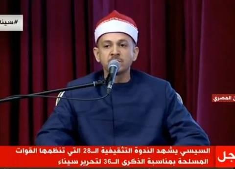 بدء ندوة القوات المسلحة في ذكرى تحرير سيناء بآيات من الذكر الحكيم