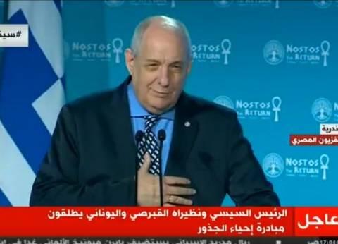 نائب وزير الخارجية اليوناني: مصر بلدي الثاني.. وأعشقها وأشعر بالأمان