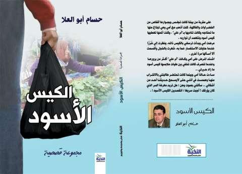 """صدور المجموعة القصصية """"الكيس الأسود"""" لحسام أبو العلا"""