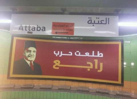 """لافتات """"طلعت حرب راجع"""" تغزو المترو والكباري..والمارة: الاقتصاد هاينتعش"""