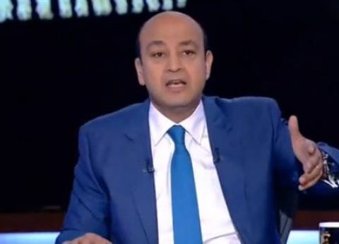 عمرو أديب عن جون ماكين: كان يكره مصر وتوقع سقوطها