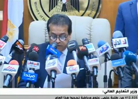 """وزير التعليم العالي: 8 كليات متاحة لطلاب """"علمي"""" في المرحلة الثانية"""