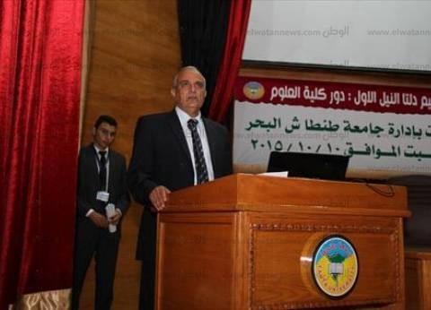 رئيس جامعة طنطا: تنمية إقليم دلتا النيل ضرورة حتمية