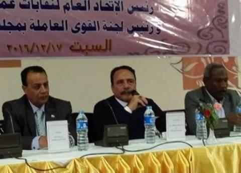 النقابة العامة للعاملين بالخدمات الإدارية والاجتماعية تنظم مؤتمرا في أسوان