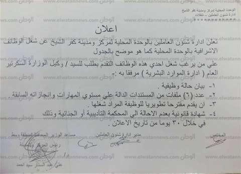 """""""محلية كفر الشيخ"""" تعلن عن فتح باب التقدم لـ31 وظيفة شاغرة"""