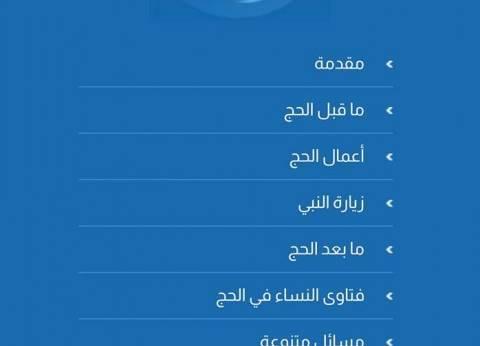 """دار الإفتاء تخصص جزءا من موقعها لـ""""حجاج بيت الله"""""""
