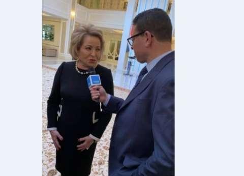 رئيسة المجلس الفيدرالي الروسي تشكر السيسي لاهتمامه بتوثيق العلاقات