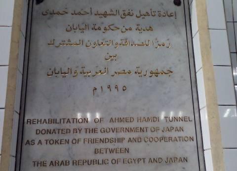 اليابان تتبنى إنشاء نفق بناء على الدروس المستفادة من نفق أحمد حمدي