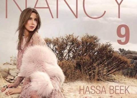 """نانسي عجرم تنشر بوستر ألبومها الجديد """"حاسة بيك"""""""