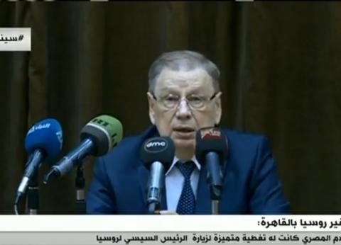 سفير روسيا بالقاهرة: زيارة السيسي عكست تفاهما كبيرا في وجهات النظر