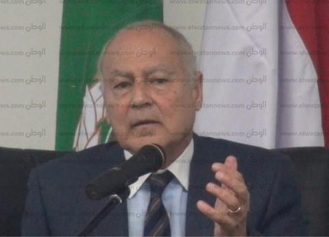 أبوالغيط: الموقف العربي الأوروبي موحد ورافض للتدخل الإيراني