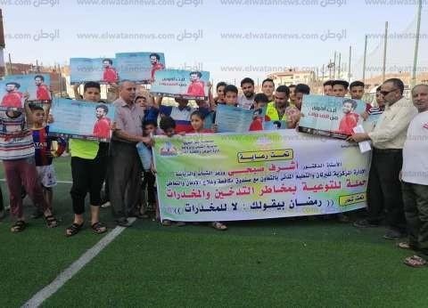 """""""رمضان بيقولك.. لا للمخدرات"""".. حملات توعية لمكافحة الإدمان بكفر الشيخ"""