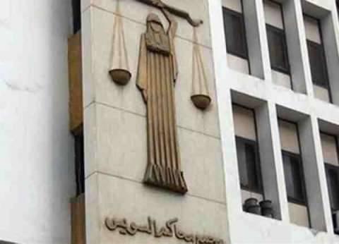 محكمة السويس ترفض الإفراج عن أمين شرطة زور بطاقة رجل أعمال لسرقته