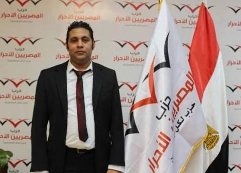 """""""المصريين الأحرار"""": زيارات السيسي الخارجية تنهي التبعية الأمريكية"""