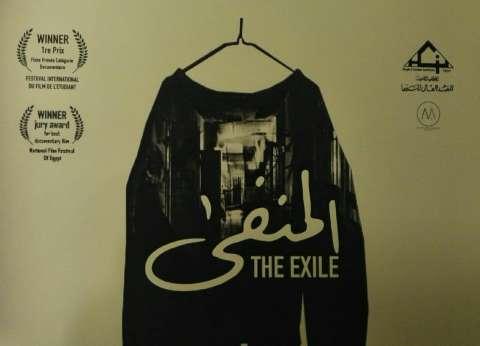 """الليلة.. عرض فيلم """"المنفى"""" ضمن مهرجان الإسكندرية للفيلم القصير"""