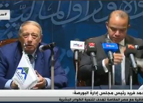 """البورصة: الاتفاقية مع """"مصر للمقاصة"""" هدفها تنمية الكوادر البشرية"""
