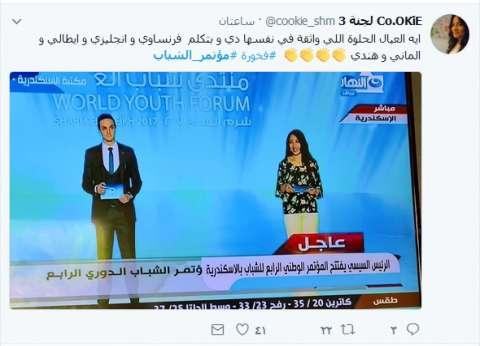 """""""مؤتمر الشباب"""" الأكثر تداولا على """"تويتر"""".. ومغردون: """"شكلهم يفرح"""""""
