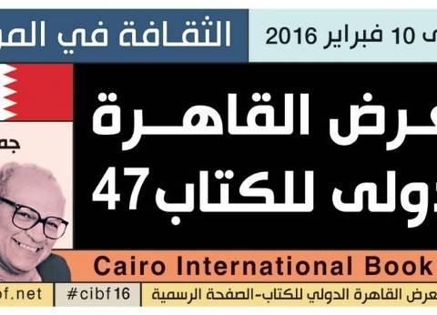برنامج الهيئة العامة لقصور الثقافة في معرض القاهرة الدولي للكتاب