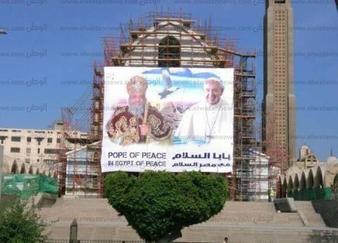 القوات المسلحة والداخلية تؤمنان زيارة بابا الفاتيكان